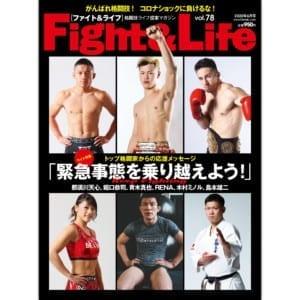 がんばれ格闘技!コロナショックに負けるな!「Fight&Life vol.78」4月23日(木)発売!