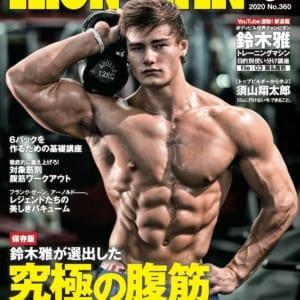 【新刊情報】IRONMAN6月号「究極の腹筋特集」は5月12日発売!