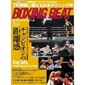 【新刊情報】井上尚弥ら「打たせずに打つ」男たちの証言集。ボクシングビート7月号、6月15日(月)発売!