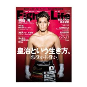 【新刊情報】Fight&Life Vol.80は8月24日発売。[ロングインタビュー 皇治という生き方。「悪役か主役か」]