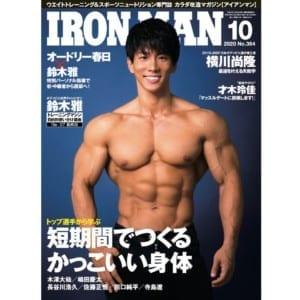 【新刊情報】IRONMAN10月号 短期間でつくるかっこいい身体