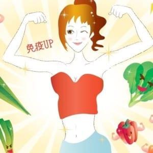 免疫UPに最適な食材は?【コロナ対策で見直すべきこと】