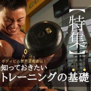 【特集】ボディビル世界王者直伝!知っておきたいトレーニングの基礎