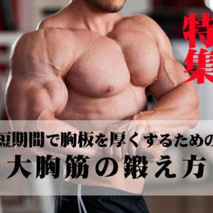 【特集】短期間で胸板を厚くするための大胸筋の鍛え方
