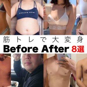 """【特集】""""ポッチャリ""""からカッコイイ身体に!ビフォーアフター8選"""